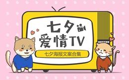 七夕情人节海报文案合集,糟糕!是脱单的感觉!