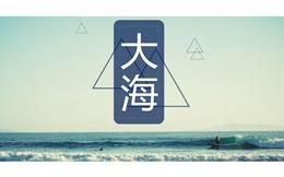 我喜欢大海,我爱过你