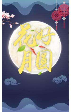 中秋节产品活动促销月饼订购中秋佳节团购宣传