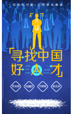 寻找中国好人才