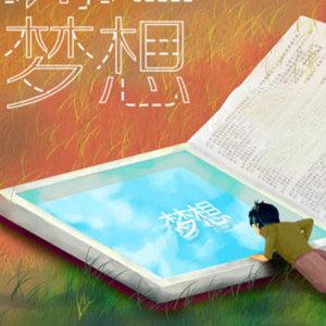 拥抱梦想,樊琪幼儿培训学校招人啦