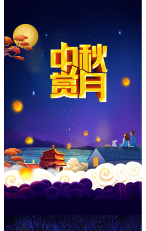 中秋赏月月饼促销活动