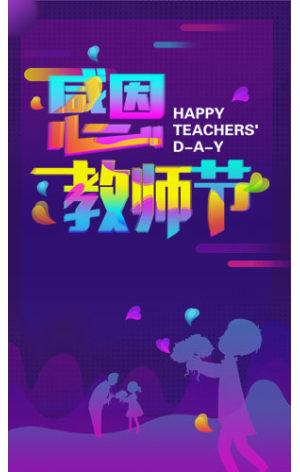 紫色炫彩教师节促销活动