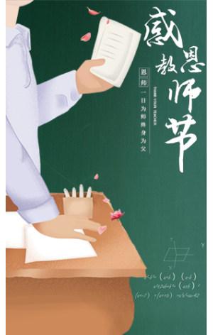 感恩教师节钜惠活动 教室黑板