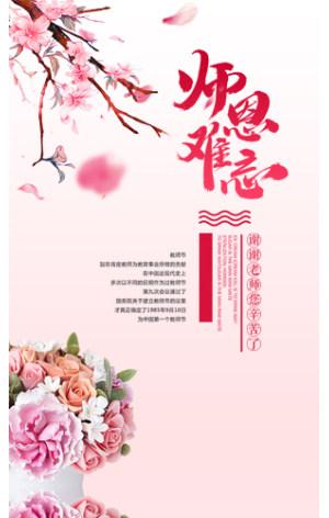 感恩教师节钜惠活动 粉色樱花