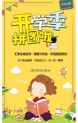 卡通黄开学季拼团活动