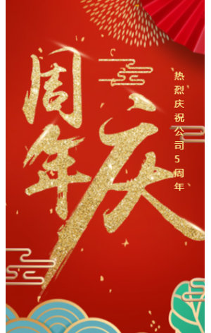 周年庆红色中国风鎏金