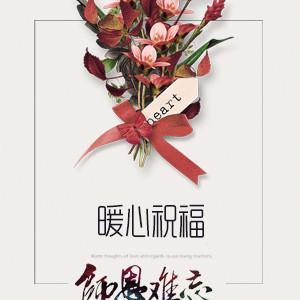 清新鲜花教师节活动邀请函