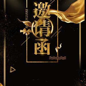 金色奢华邀请函