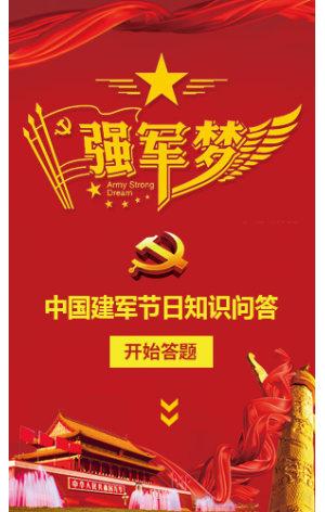强军梦 中国建军节日知识问·答
