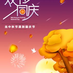 国庆双节同庆