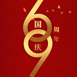 盛世中国喜迎华诞69周年国庆