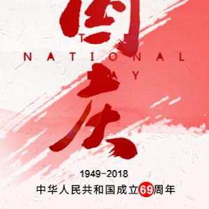 庆祝祖国诞辰69年快快乐