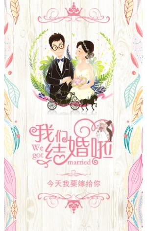 清新水彩婚礼邀请函