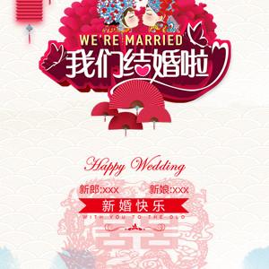 红色清新中国风婚礼邀请函