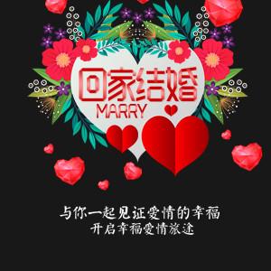 热带焰火婚礼邀请函