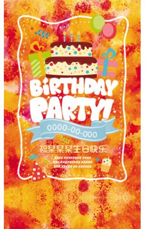 橘色蛋糕气球生日邀请函