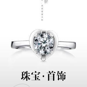 真爱无价 珠宝首饰促销