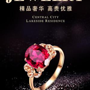 精品奢华 高贵优雅 品牌珠宝