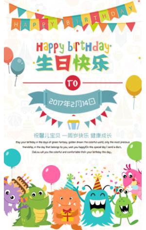 卡通清新生日邀请函
