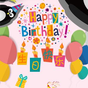 可爱企鹅生日邀请函