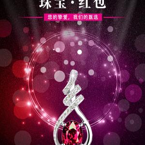 精品奢华 高贵优雅 品牌珠宝红·包派送