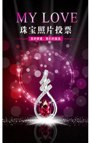 精品奢华 高贵优雅 品牌珠宝照片投票活动