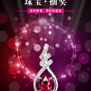 精品奢华 高贵优雅 品牌珠宝 抽奖活动