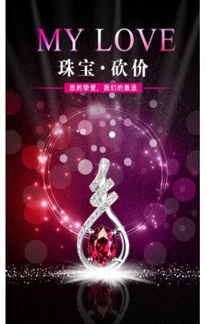 精品奢华 高贵优雅 品牌珠宝 砍价活动
