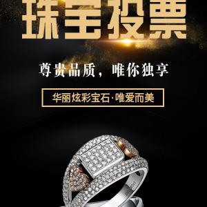 珠宝首饰照片投票活动