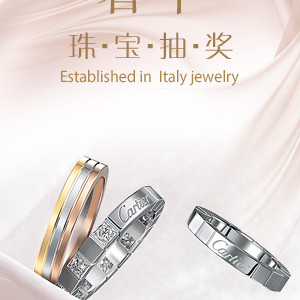 奢华 与生俱来 品牌珠宝抽奖活动