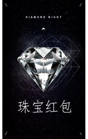 钻石之夜 珠宝首饰红·包大派送