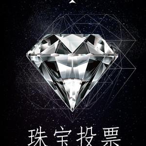 钻石之夜 珠宝首饰照片投票活动