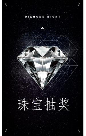 钻石之夜 珠宝首饰抽奖活动