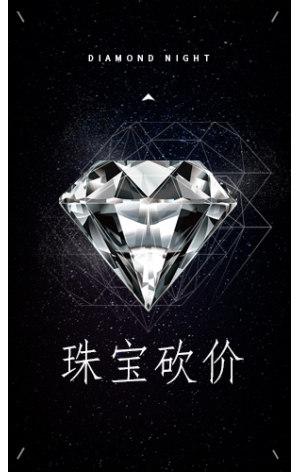 钻石之夜 珠宝首饰砍价活动
