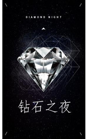 钻石之夜 珠宝首饰促销活动