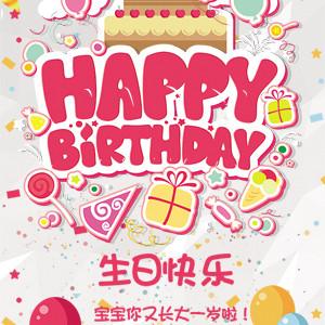粉色可爱生日贺卡