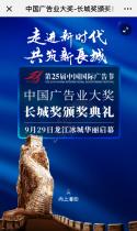 中国广告业大奖-长城奖颁奖典礼