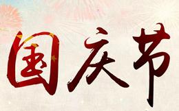 高歌一曲中国心,再玩这款H5游戏,这个国庆完美!