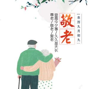 重阳节祝福 重阳节贺卡 重阳节活动促销 重阳节推广
