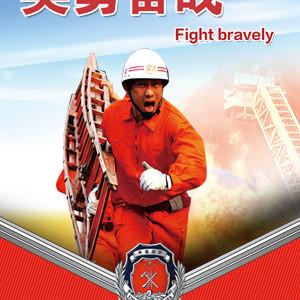 消防安全 防范于未然 知识问·答