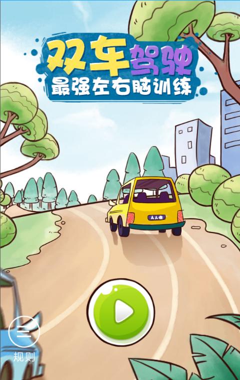 汽车益智小游戏