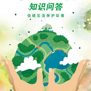 保护地球 绿色环保 知识问·答