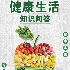 食品安全 健康生活 知识问·答
