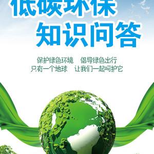 低碳环保知识问·答