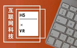 这支H5带给你VR景区体验