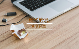 【小程序开发】真正受益匪浅!!!trytry CEO黄鹏升3