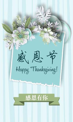 感恩有你 感恩节祝福贺卡