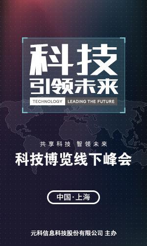 科技引领未来 商务科技企业峰会照片投票