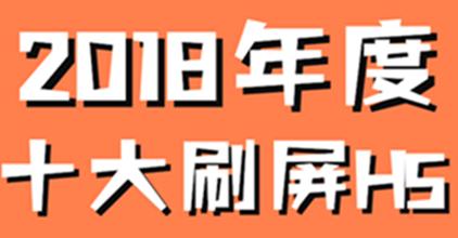 2018十大刷屏H5,网易出品必属精品!